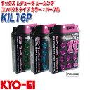 KYO-EI ロック&ナット キックス レデューラ レーシング コン...