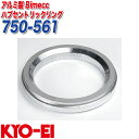 KYO-EI ハブリング Bimeccハブセントリックリング 外径φ75 内...