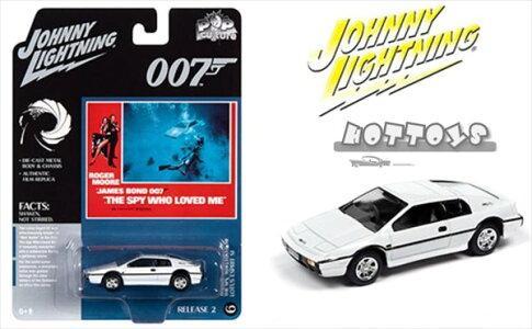 ミニカー1/64JohnnyLightningロータスエスプリS1007私を愛したスパイ007ジェームズボンドボンドカー【予約商品】
