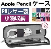 アップル ペンシル ホルダー スリーブ ポケット ジッパー キャリングバッグ