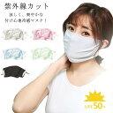 マスク UVカット クールマスク 冷感マスク 大人用 接触冷感 マスク UPF50+ 男女兼用 清涼マスク 洗えるマスク 快適マスク 夏マスク 洗濯できる ひんやり 涼しい 紫外線対策 日差し対策 快適 花粉対策 夏 サマー 通気性 伸縮 送料無料