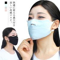 冷感マスク UVカット クールマスク 鼻穴付きマスク 鼻穴付き 大人用 接触冷感 冷感マスク マスク 清涼マスク 洗えるマスク 快適マスク 夏マスク 洗濯できる ひんやり 涼しい 紫外線対策 日差し対策 快適 送料無料