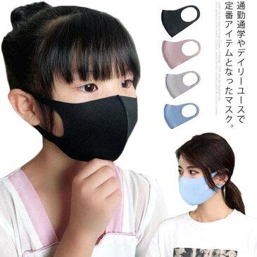 3枚入り 親子マスク マスク キッズ キッズマスク 子供マスク 洗える 布製マスク 子供用 大人用 黒マスク 飛沫 予防対策 布マスク かぜ 花粉 予防 花粉対策 女の子 男の子 通学 通勤 送料無料