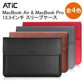 ATiC スリーブケース - MacBook Air 13.3インチ & MacBook Pro 13.3インチタブレット専用スリーブケース。ノートパソコン ケース PCケース 13インチ ノートPC スリーブ インナーケース ATiC スリーブケース 13インチ以下のタブレットに適応