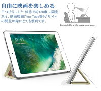iPad9.72017モデルケース9.7インチiPad2017新型ケースカバーipad9.7カバーアップルアイパッド9.7インチケーススタンド機能ipad7ケースcase3つ折スタンドタイプATiC半透明三つ折りスタンドケース保護カバーオートスリープ機能付き