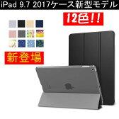 ipad 2017 ケース 9.7インチiPad 2017新型 ケース カバー ipad 9.7 カバー アップル アイパッド 9.7インチ ケース スタンド機能 ipad7 ケース case 3つ折スタンドタイプ ATiC 半透明三つ折りスタンドケース 保護カバー オートスリープ機能付き