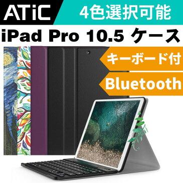 iPad Pro 10.5 ケース キーボード付き ATiC Apple iPad Pro 10.5インチ ワイヤレスキーボード 一体型 PUレザー製 Bluetoothキーボード型フォリオケース  オートスリープ機能付き 着脱式 iPad Pro 10.5 カバー