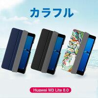 ATiCHuaweiM3Lite8.0/M3Lite10.0専用カバー開閉式三つ折薄型スタンドケース