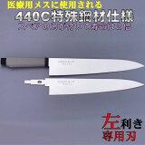 トギノンキープ 牛刀プロ270(左利き用)【】【smtb-TK】【楽ギフ包裝】【楽ギフのし】