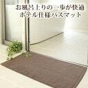 ホテル仕様 コットン100% バスマット 40cm x 65cmホテル仕様 コットン100% バスマット 【10P14...