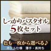 ホテル仕様 バスタオル セット 無地  しっかり バスタオル 5枚セット 【 バスタオル 】【ランキングIN】 【即納】【】【532P17Sep16】