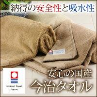 今治タオル 今治フェイスタオル フェイスタオル 日本製 ホテル 今治 カラバリ27色ご家庭で使い...