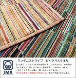 JMAビッグバスタオル ランダムストライプ 約100×180cmポルトガルの人気ブランド【532P17Sep16】