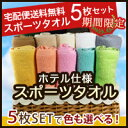 ふっくら スポーツタオル 5枚セット【送料無料】