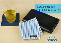 【国産】Shinobi(シノビ)
