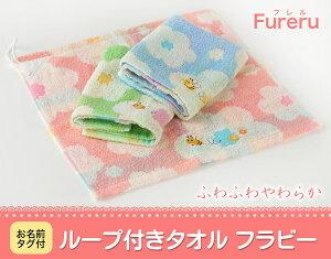 【Fureru】 ループ付きタオル フラビー [ ネームラベル付き ]【 メール便 発送可能】[ふわふわ]【p23Aug15】