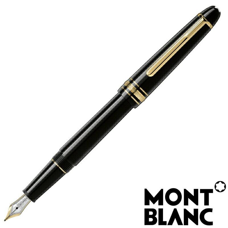 MONTBLANC(モンブラン) マイスターシュテュック クラシック145 万年筆 106514 名入れ・送料無料セット:高級筆記具のペンギャラリー報画堂