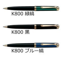 PELIKAN(ペリカン)スーベレーン800シリーズK800/K805ボールペン