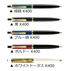 PELIKAN(ペリカン)スーベレーン400シリーズK400/K405ボールペン