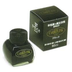 PLATINUM(プラチナ萬年筆)ボトルカーボンインクINKC-1500