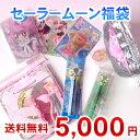 送料無料 6000円相当セーラームーン商品入 セーラームーン文具福袋