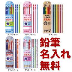 鉛筆名入れ無料代引き不可 トンボ鉛筆 ippo 低学年用かきかた鉛筆 2B 11本 赤鉛筆1本…