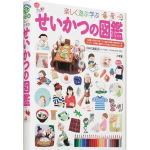 学力の素地となる生きるための力を育む小学館の図鑑NEOシリーズ せいかつの図鑑10P13Dec14