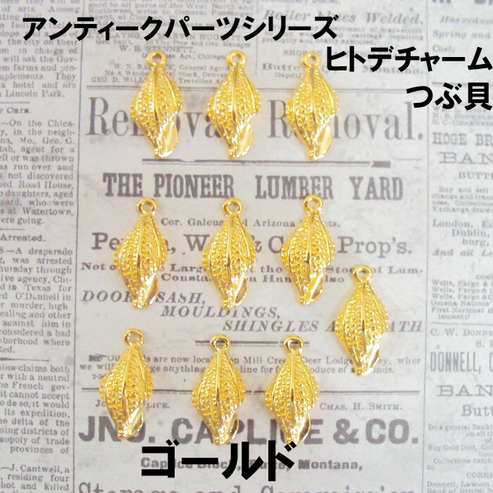 UVレジンクラフト アンティークパーツシリーズ マリン系チャーム つぶ貝 ゴールド/金古美