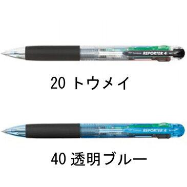 【トンボ鉛筆】リポーター4 4色ボールペン