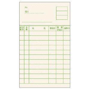 学校図書館での貸出作業に最適です。学図用ブックカード 中厚 1箱(100枚)[fs01gm]