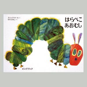【ビッグブック】【絵本】はらぺこあおむし 知育玩具