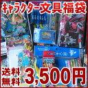 【送料無料】キャラクター文具 総額7千円分福袋 男の子用 女の子用