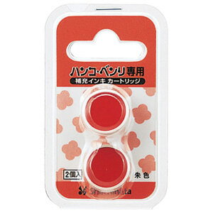 【シャチハタ】ハンコ・ベンリ専用補充インキカートリッジ 朱 1包(2本) 86341776