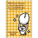 値下げ商品 【サンスター】手帳月間B7 ちびギャラリー スケ...