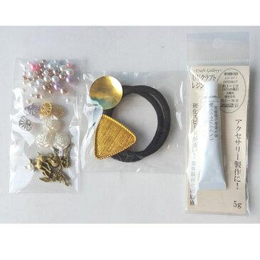 UVクラフトレジンクラフト ヘアゴムセット(レジン液5g入) キット
