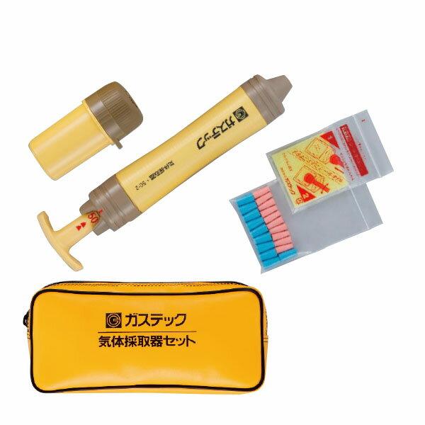 【ガステック】気体採取器 GV−50−2S(10mL・50mL兼用)
