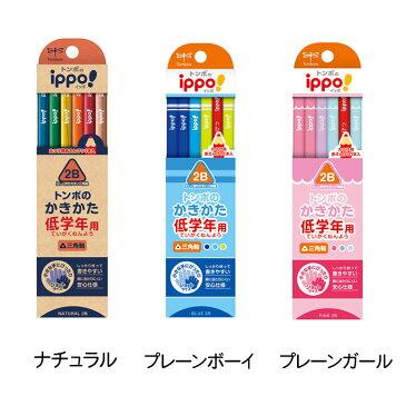 トンボ鉛筆 ippo 名入れ 鉛筆 低学年用かきかた鉛筆 三角軸 2B 11本 赤鉛筆1本 新学期 新入学文具 鉛筆名入れ無料代引き不可
