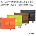 LIHIT LABTEFFA バッグインバッグ A4 鞄 A-7554【大人文具】 op528-225