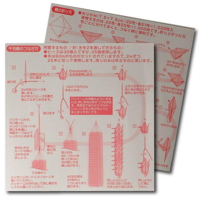 千羽鶴用キット  20色 1冊(1020枚) 【千羽鶴】 86021565