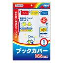 【デビカ】ブックカバー B5(1枚入) us8-611-3311