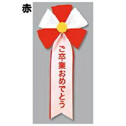 胸章 五方 ご卒業おめでとう 5色 us8-611-1011-1015