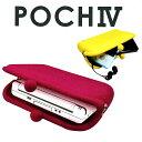 定形外送料無料POCHI4 シリコンがま口ケースiPhone、デジカメ、DSなど小物入れに【大人向け】