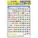 世界の国旗シール 8-616-5121
