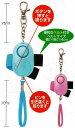 全国防犯協会連合会推奨[防犯ブザー]ベルト&ボタン付非常用ブザー