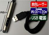 USBレーザーポインター 86164071