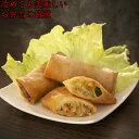 【週間ランキング1位】(送料無料)手作り野菜春巻き 40本中華点心