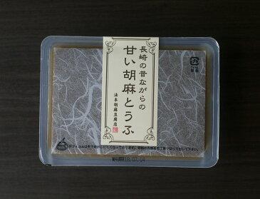 お徳用長崎の昔ながらの甘い胡麻とうふ
