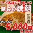 焼鯛3〜4名さま位の大きさ<焼き鯛4月下旬発送分>【長寿のお祝い・お食い初め祝膳に焼き鯛】