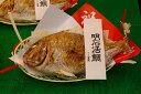 5月下旬発送分【長寿のお祝い・お食い初め祝膳に焼き鯛】焼鯛2~3名さま位の大きさ