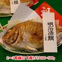 焼鯛2〜3名さま位の大きさ年末【到着日指定】